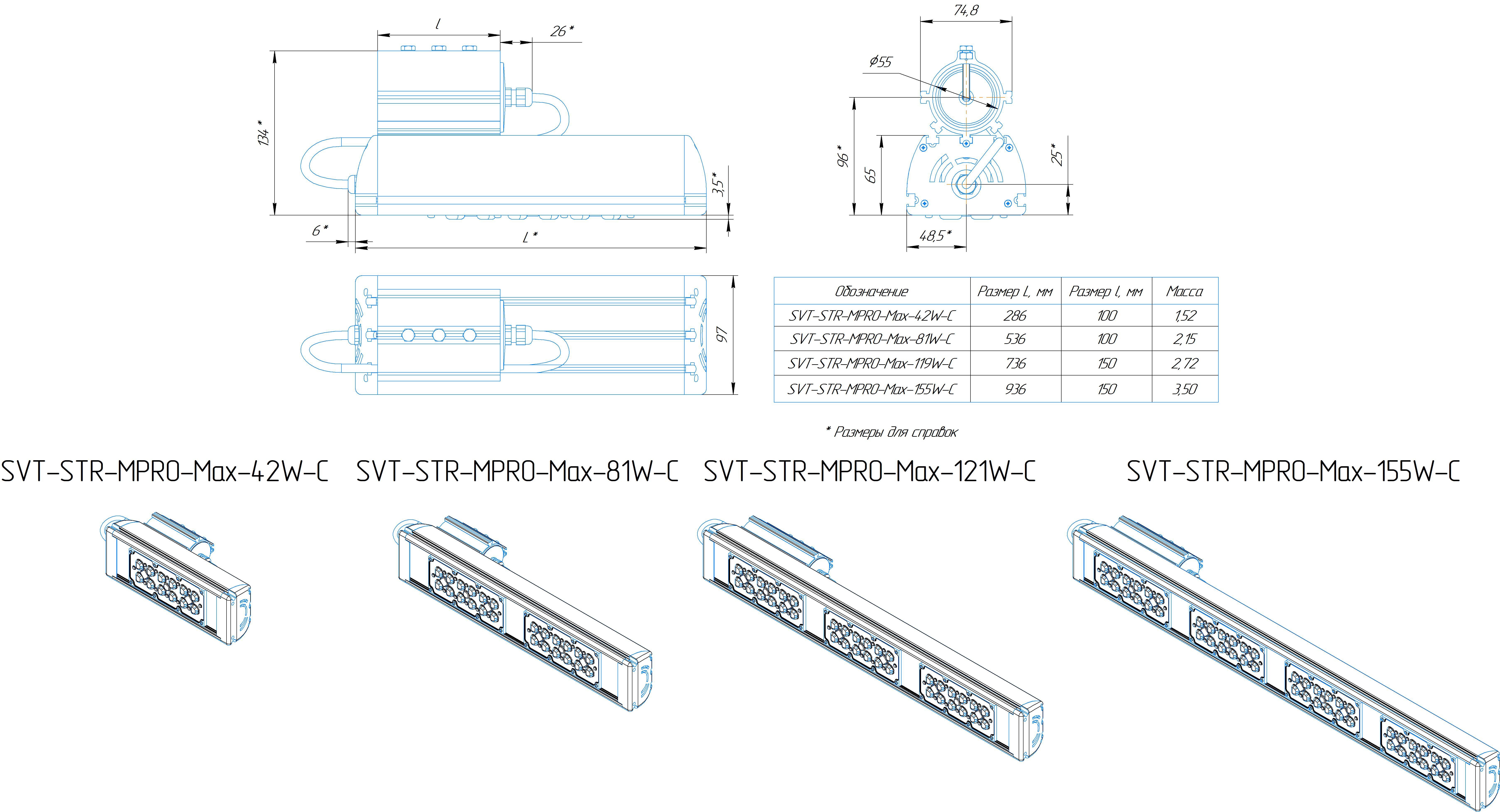Промышленный светильник Модуль PRO SVT-STR-MPRO-Max-42Вт-45x140-C
