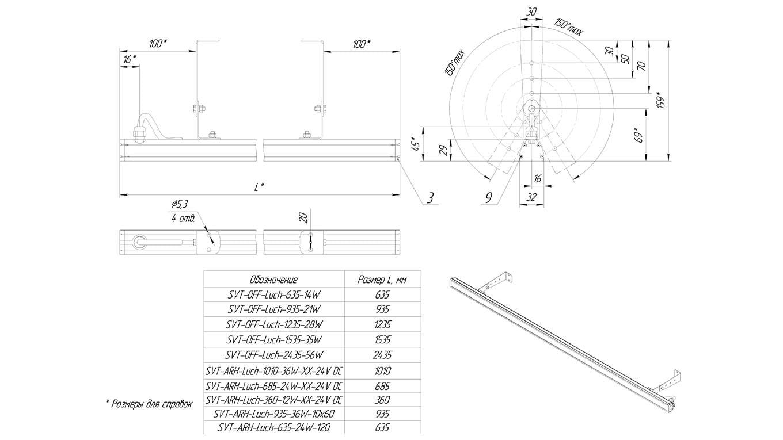 Светодиодный светильник архитектурный SVT-ARH-Luch-360-12Вт-10x60-24V DC-KR