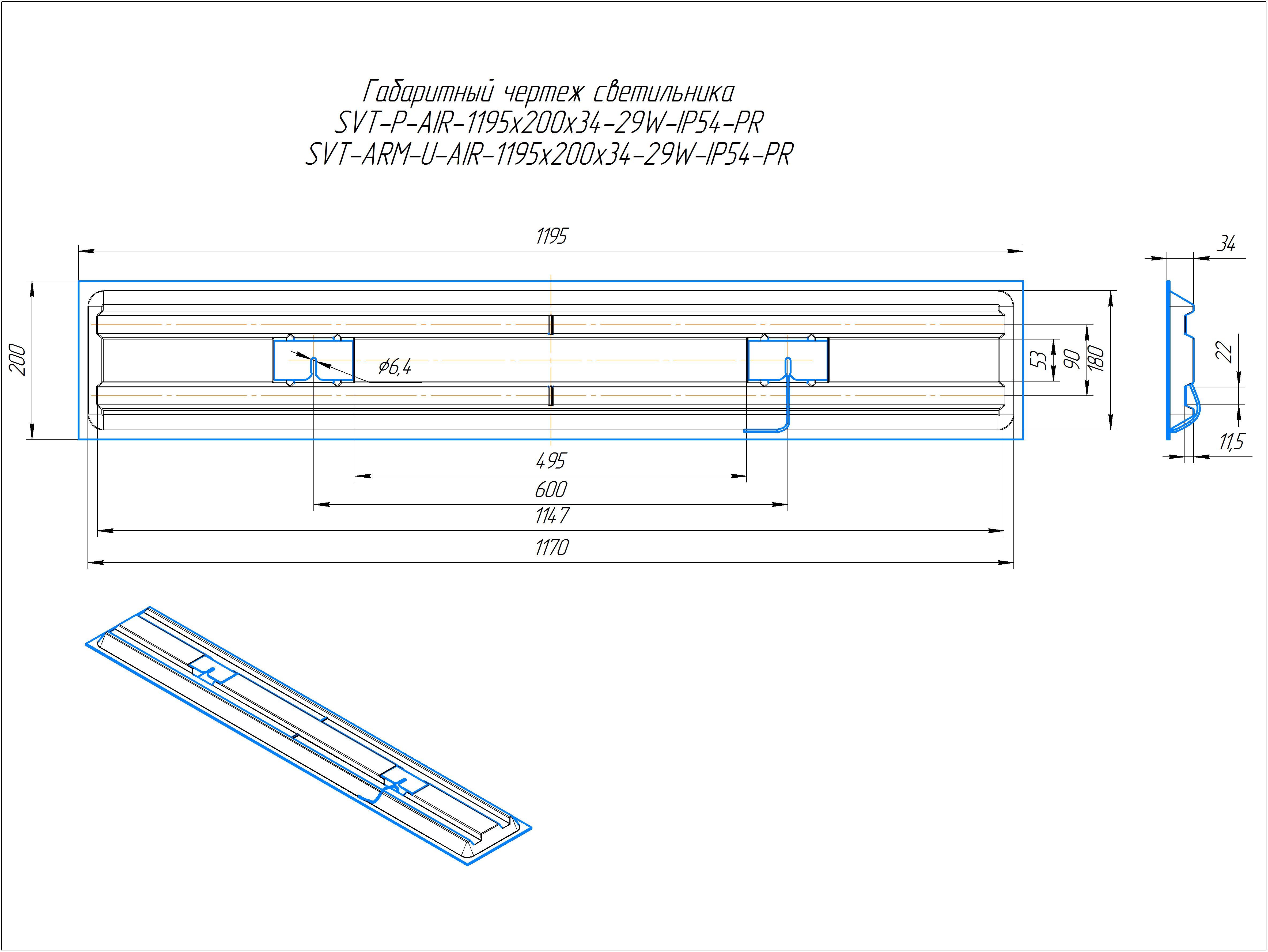 Светодиодный светильник армстронг SVT-ARM-U-AIR-1195x200x34-29Вт-IP54-PR-InBat