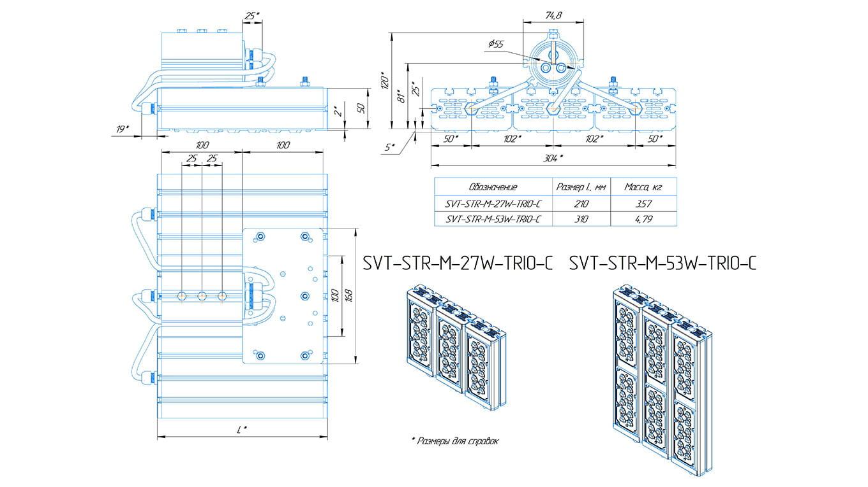 Промышленный прожектор Модуль SVT-STR-M-53Вт-45x140-TRIO-С (с защитой от 380)