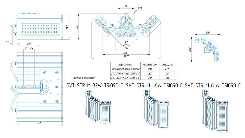 Промышленный светильник Модуль SVT-STR-M-32Вт-TRIO90-C